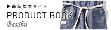 basshu product book